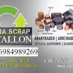 Διαθέτουμε την εξυπηρέτηση μας σε όλη την Ελλάδα να ΑΓΟΡΆΣΟΥΜΕ Μέταλλα , Χαλκό, Μπρούτζο , Αλουμίνια , αποξηλώσεις κτιρίων , Επαγγελματικός εξοπλισμός Κατόπιν συμφωνίας ,ενημερωθείτε άμεσα για τις προσιτές τιμές που παρέχουμε στα τηλέφωνα 2333 503849 , 698 4989269